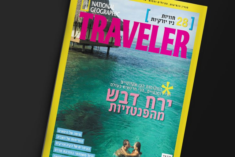 תמונה של שער מגזין טרוולר