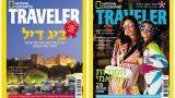 1140x760-traveler_in9