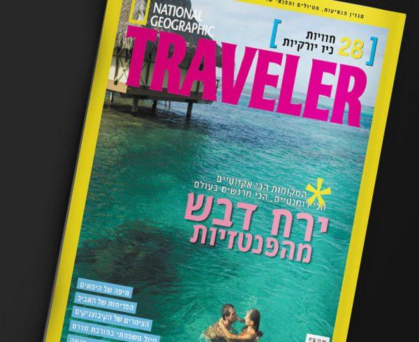 מגזין טרוולר של נשיונל ג׳אוגרפיק