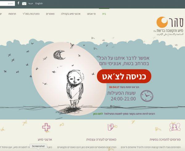 סה״ר – סיוע והקשבה ברשת – אתר העמותה